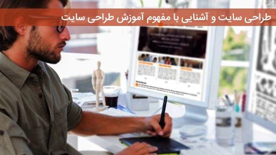 طراحی سایت و آشنایی با مفهوم آموزش طراحی سایت