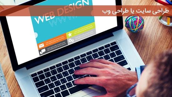 طراحی سایت یا طراحی وب