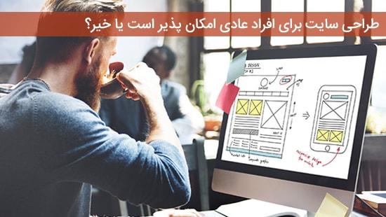 طراحی سایت برای افراد عادی امکان پذیر است یا خیر؟