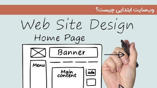 وبسایت ابتدایی چیست؟